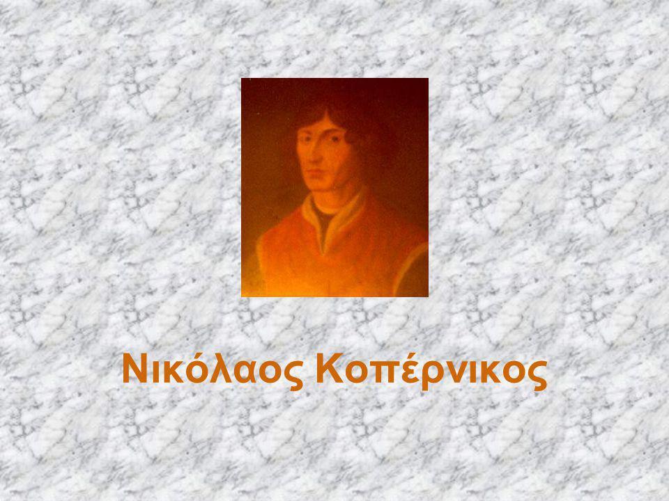 Νικόλαος Κοπέρνικος