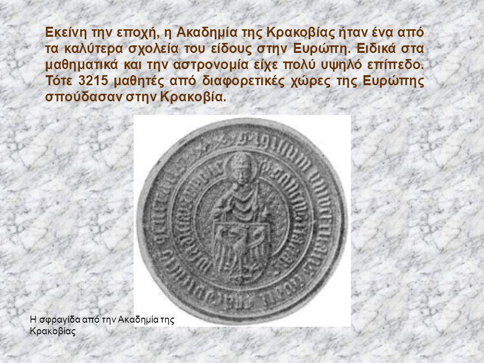 Εκείνη την εποχή, η Ακαδημία της Κρακοβίας ήταν ένα από τα καλύτερα σχολεία του είδους στην Ευρώπη. Ειδικά στα μαθηματικά και την αστρονομία είχε πολύ