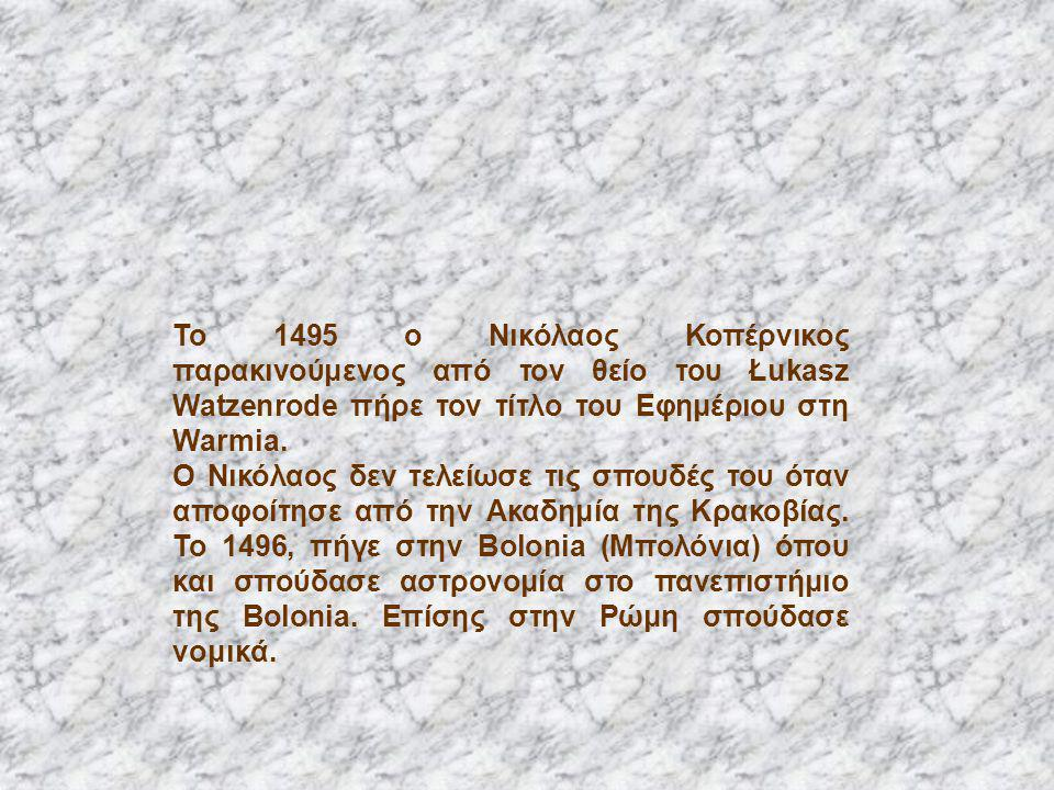 Το 1495 ο Νικόλαος Κοπέρνικος παρακινούμενος από τον θείο του Łukasz Watzenrode πήρε τον τίτλο του Εφημέριου στη Warmia. Ο Νικόλαος δεν τελείωσε τις σ