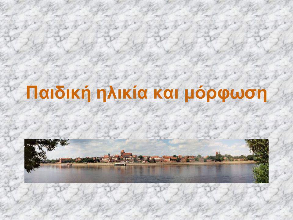 Αγαπημένε μου φίλε, Θα σου πω μια ιστορία για τον πιο ονομαστό και φημισμένο σε όλο τον κόσμο, πολίτη της πόλης Torun.