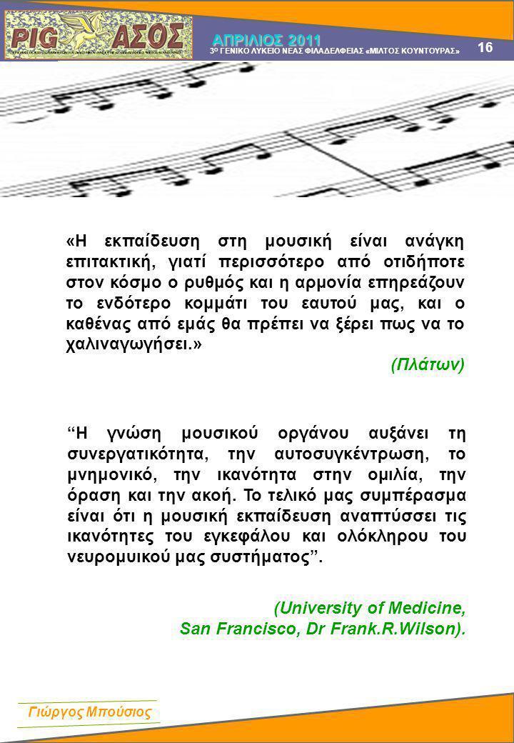 15 3 Ο ΓΕΝΙΚΟ ΛΥΚΕΙΟ ΝΕΑΣ ΦΙΛΑΔΕΛΦΕΙΑΣ «ΜΙΛΤΟΣ ΚΟΥΝΤΟΥΡΑΣ» ΑΠΡΙΛΙΟΣ 2011 Δημοφιλή τραγούδια των Locomondo: «Δεν κάνει κρύο», http://youtu.be/_RZwRuXZt