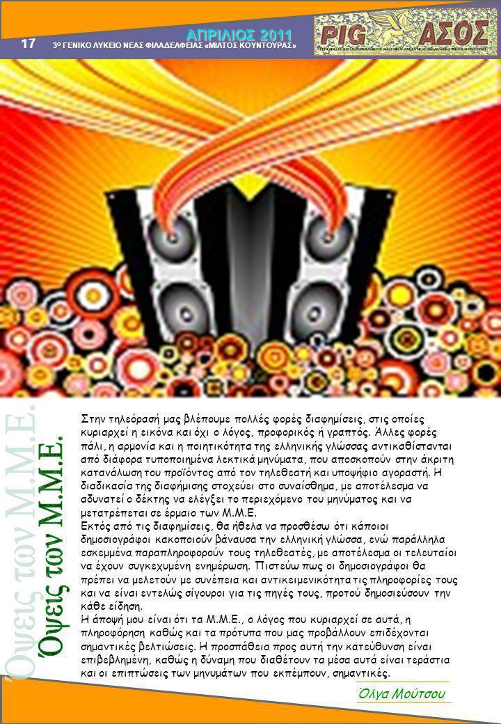 16 3 Ο ΓΕΝΙΚΟ ΛΥΚΕΙΟ ΝΕΑΣ ΦΙΛΑΔΕΛΦΕΙΑΣ «ΜΙΛΤΟΣ ΚΟΥΝΤΟΥΡΑΣ» ΑΠΡΙΛΙΟΣ 2011 «Η εκπαίδευση στη μουσική είναι ανάγκη επιτακτική, γιατί περισσότερο από οτιδ