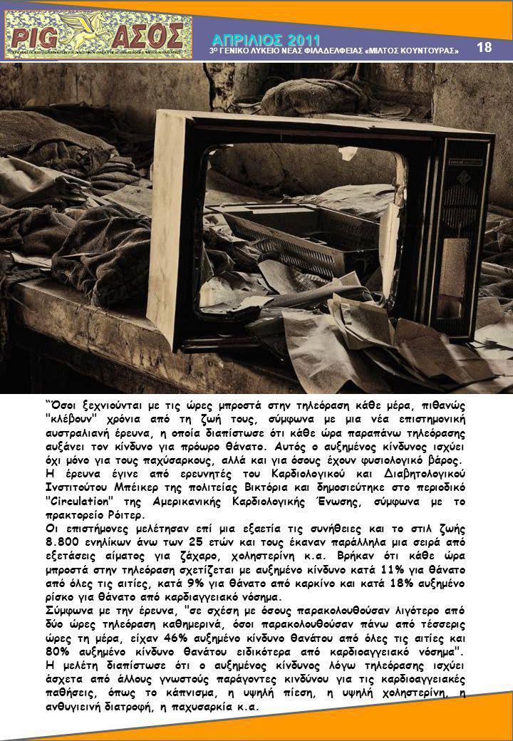 17 3 Ο ΓΕΝΙΚΟ ΛΥΚΕΙΟ ΝΕΑΣ ΦΙΛΑΔΕΛΦΕΙΑΣ «ΜΙΛΤΟΣ ΚΟΥΝΤΟΥΡΑΣ» ΑΠΡΙΛΙΟΣ 2011 Στην τηλεόρασή μας βλέπουμε πολλές φορές διαφημίσεις, στις οποίες κυριαρχεί η