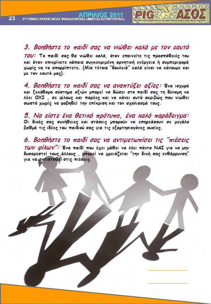 22 3 Ο ΓΕΝΙΚΟ ΛΥΚΕΙΟ ΝΕΑΣ ΦΙΛΑΔΕΛΦΕΙΑΣ «ΜΙΛΤΟΣ ΚΟΥΝΤΟΥΡΑΣ» ΑΠΡΙΛΙΟΣ 2011 Ακολουθώντας αυτά τα 6 απλά βήματα μπορείτε να βοηθήσετε το παιδί σας να πει