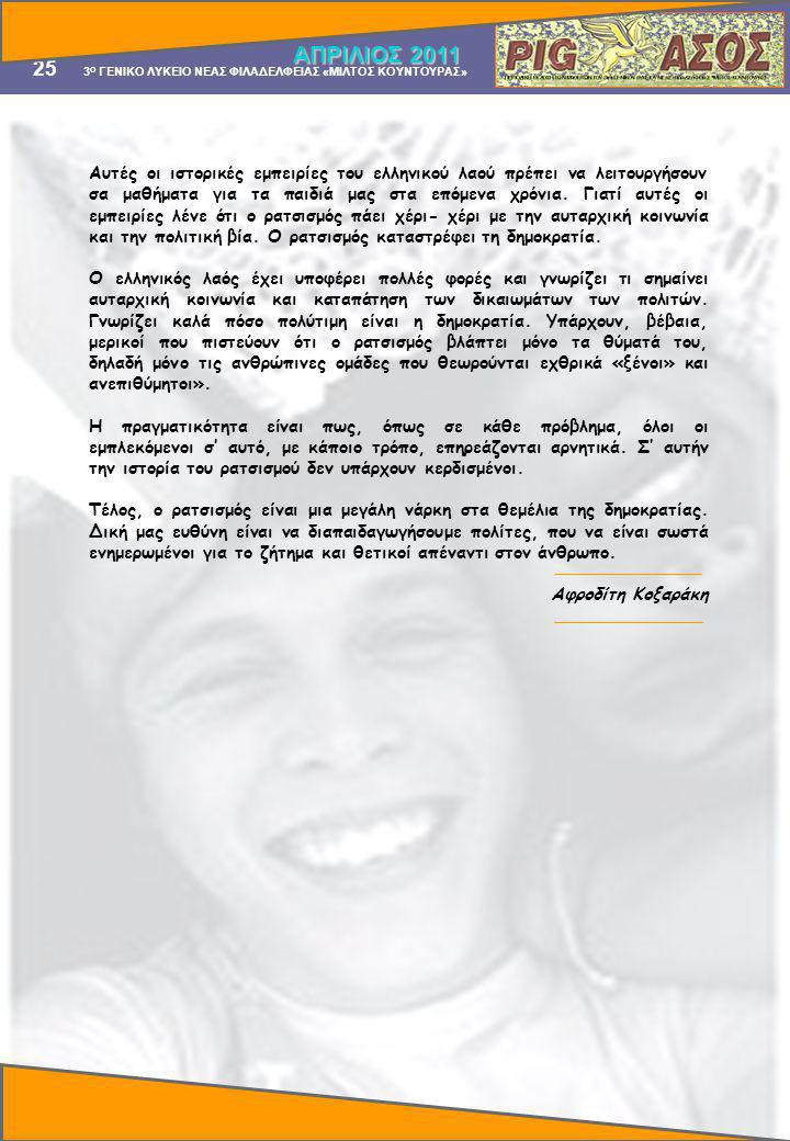 24 3 Ο ΓΕΝΙΚΟ ΛΥΚΕΙΟ ΝΕΑΣ ΦΙΛΑΔΕΛΦΕΙΑΣ «ΜΙΛΤΟΣ ΚΟΥΝΤΟΥΡΑΣ» ΑΠΡΙΛΙΟΣ 2011 Σήμερα στη χώρα μας πολλοί άνθρωποι ακόμη και παιδιά εκφράζουν μεγάλο θυμό εν