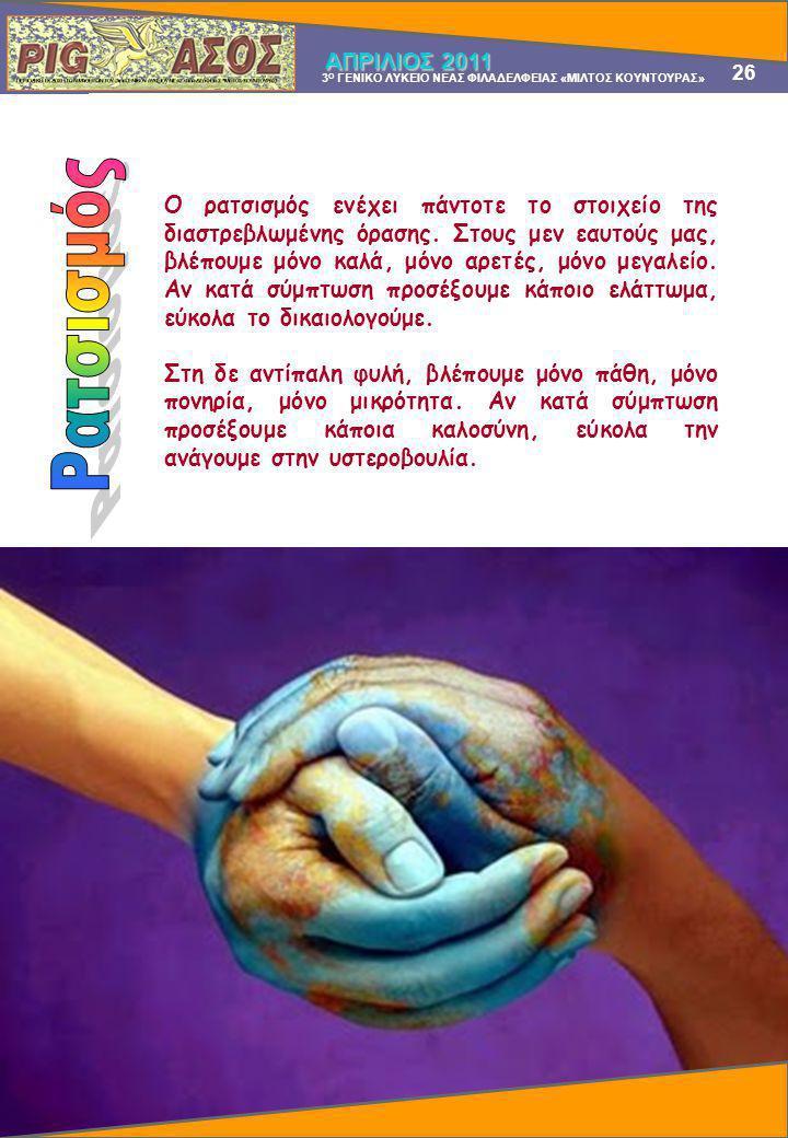 25 3 Ο ΓΕΝΙΚΟ ΛΥΚΕΙΟ ΝΕΑΣ ΦΙΛΑΔΕΛΦΕΙΑΣ «ΜΙΛΤΟΣ ΚΟΥΝΤΟΥΡΑΣ» ΑΠΡΙΛΙΟΣ 2011 Αυτές οι ιστορικές εμπειρίες του ελληνικού λαού πρέπει να λειτουργήσουν σα μα