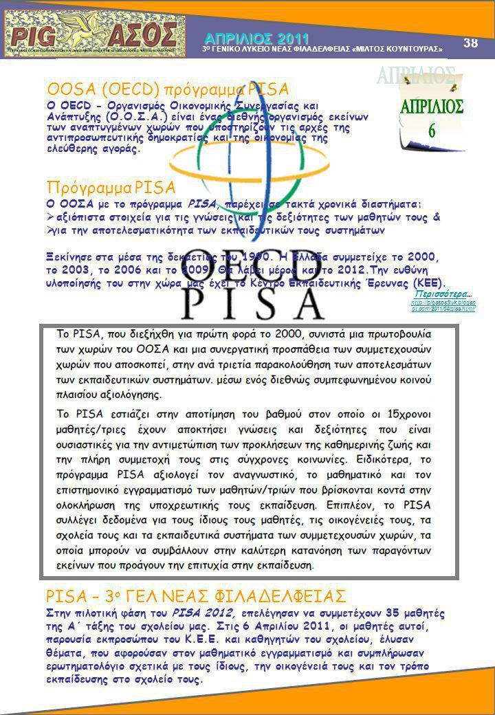 37 3 Ο ΓΕΝΙΚΟ ΛΥΚΕΙΟ ΝΕΑΣ ΦΙΛΑΔΕΛΦΕΙΑΣ «ΜΙΛΤΟΣ ΚΟΥΝΤΟΥΡΑΣ» ΑΠΡΙΛΙΟΣ 2011 37 Ημερίδα – 3 ο ΓΕΛ ΝΕΑΣ ΦΙΛ/ΦΕΙΑΣ «ΜΙΛΤΟΣ ΚΟΥΝΤΟΥΡΑΣ» Ο Προϊστάμενος του 1