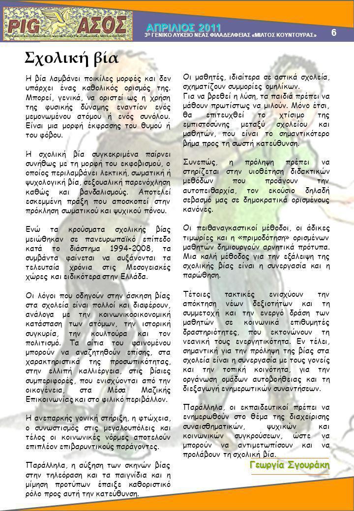 5 5 3 Ο ΓΕΝΙΚΟ ΛΥΚΕΙΟ ΝΕΑΣ ΦΙΛΑΔΕΛΦΕΙΑΣ «ΜΙΛΤΟΣ ΚΟΥΝΤΟΥΡΑΣ» ΑΠΡΙΛΙΟΣ 2011 Είτε βραδιάζει είτε φέγγει μένει λευκό το γιασεμί. (Γιώργος Σεφέρης) Αυτοί π