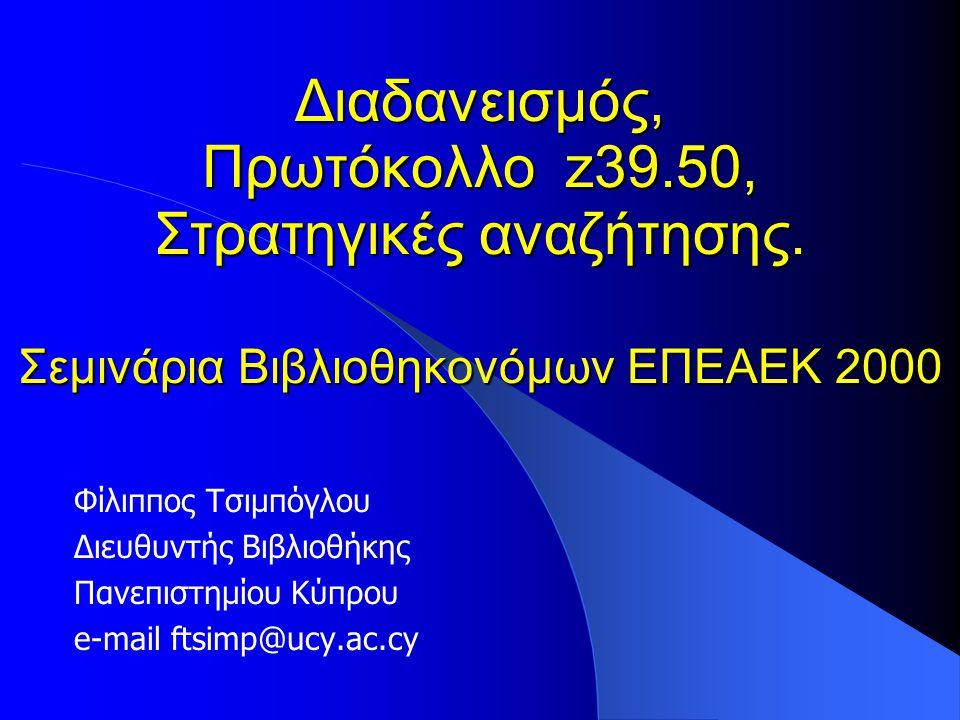 Διαδανεισμός, Πρωτόκολλο z39.50, Στρατηγικές αναζήτησης.