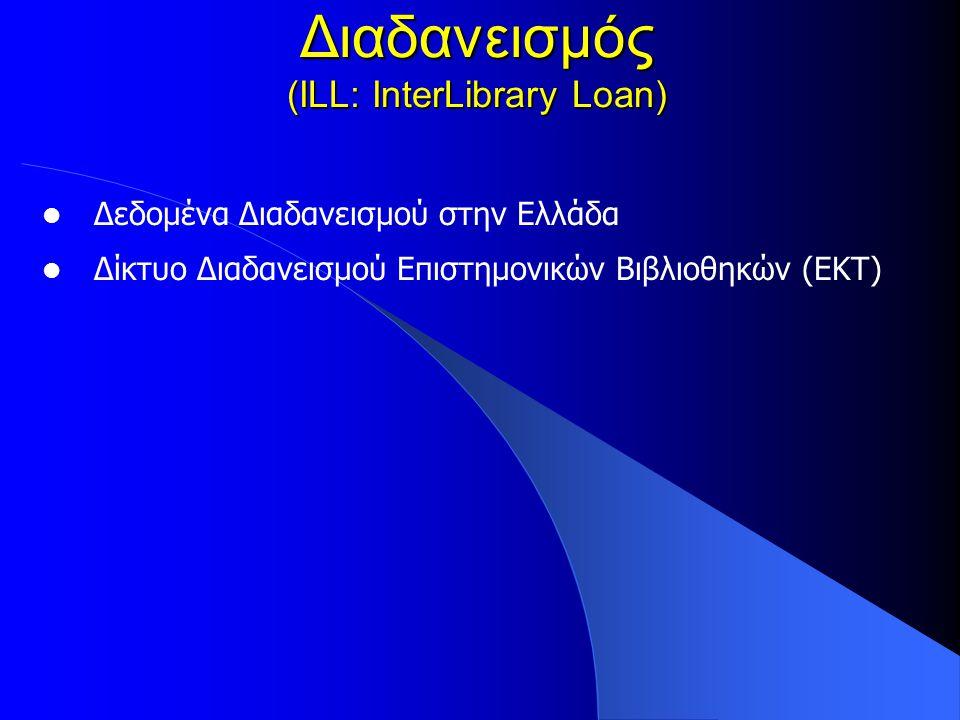 Διαδανεισμός (ILL: InterLibrary Loan) Δεδομένα Διαδανεισμού στην Ελλάδα Δίκτυο Διαδανεισμού Επιστημονικών Βιβλιοθηκών (ΕΚΤ)