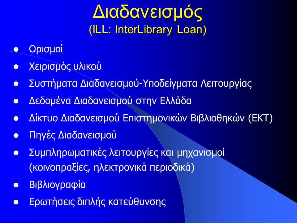 Διαδανεισμός (ILL: InterLibrary Loan) Ορισμοί Χειρισμός υλικού Συστήματα Διαδανεισμού-Υποδείγματα Λειτουργίας Δεδομένα Διαδανεισμού στην Ελλάδα Δίκτυο Διαδανεισμού Επιστημονικών Βιβλιοθηκών (ΕΚΤ) Πηγές Διαδανεισμού Συμπληρωματικές λειτουργίες και μηχανισμοί (κοινοπραξίες, ηλεκτρονικά περιοδικά) Βιβλιογραφία Ερωτήσεις διπλής κατεύθυνσης