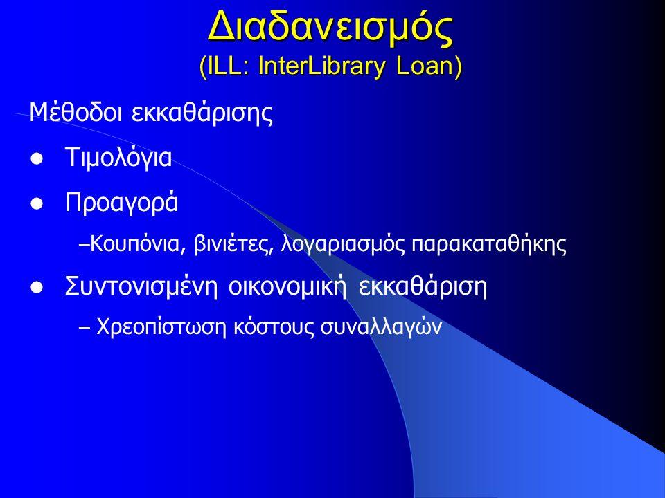 Διαδανεισμός (ILL: InterLibrary Loan) Μέθοδοι εκκαθάρισης Τιμολόγια Προαγορά – Κουπόνια, βινιέτες, λογαριασμός παρακαταθήκης Συντονισμένη οικονομική εκκαθάριση – Χρεοπίστωση κόστους συναλλαγών