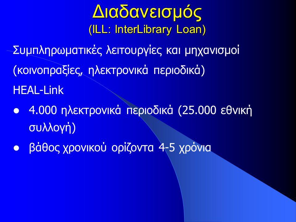 Διαδανεισμός (ILL: InterLibrary Loan) Συμπληρωματικές λειτουργίες και μηχανισμοί (κοινοπραξίες, ηλεκτρονικά περιοδικά) HEAL-Link 4.000 ηλεκτρονικά περιοδικά (25.000 εθνική συλλογή) βάθος χρονικού ορίζοντα 4-5 χρόνια