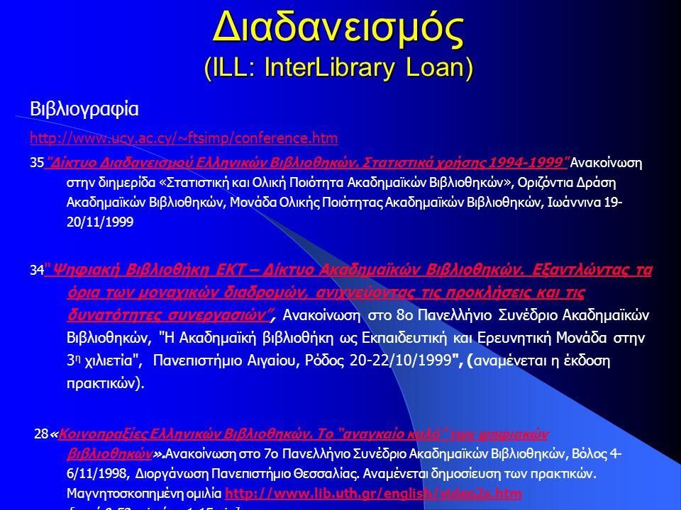 Διαδανεισμός (ILL: InterLibrary Loan) Βιβλιογραφία http://www.ucy.ac.cy/~ftsimp/conference.htm 35 Δίκτυο Δίκτυο Διαδανεισμού Ελληνικών Βιβλιοθηκών.