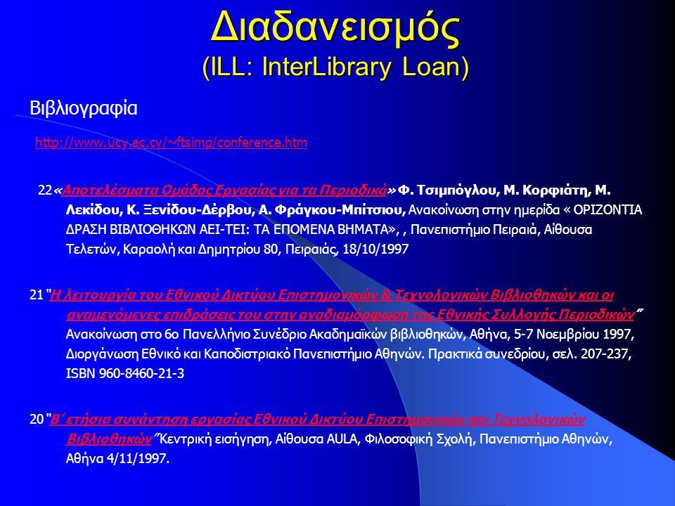 Διαδανεισμός (ILL: InterLibrary Loan) Βιβλιογραφία http://www.ucy.ac.cy/~ftsimp/conference.htm 22«Αποτελέσματα Αποτελέσματα Ομάδας Εργασίας για τα ΠεριοδικάΠεριοδικά» Φ.