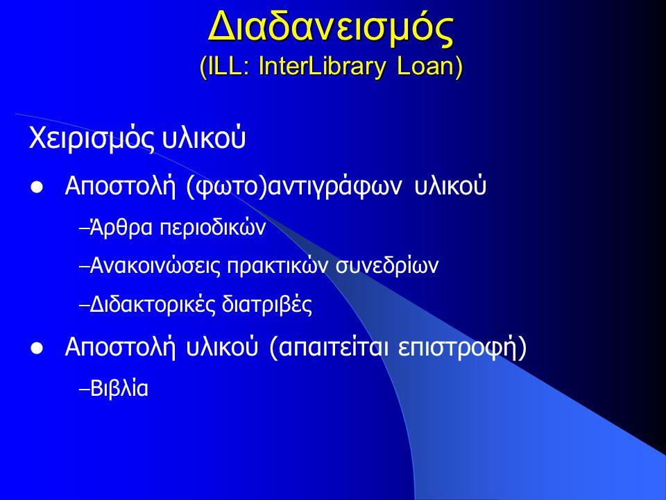 Διαδανεισμός (ILL: InterLibrary Loan) Χειρισμός υλικού Αποστολή (φωτο)αντιγράφων υλικού – Άρθρα περιοδικών – Ανακοινώσεις πρακτικών συνεδρίων – Διδακτορικές διατριβές Αποστολή υλικού (απαιτείται επιστροφή) – Βιβλία