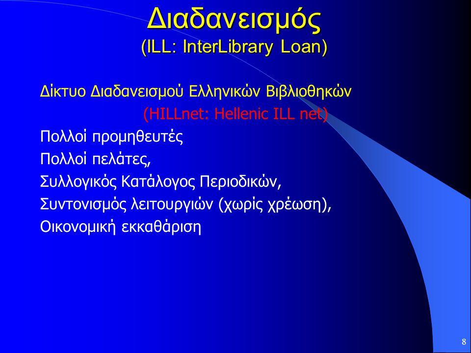 8 Δίκτυο Διαδανεισμού Ελληνικών Βιβλιοθηκών (HILLnet: Hellenic ILL net) Πολλοί προμηθευτές Πολλοί πελάτες, Συλλογικός Κατάλογος Περιοδικών, Συντονισμός λειτουργιών (χωρίς χρέωση), Οικονομική εκκαθάριση Διαδανεισμός (ILL: InterLibrary Loan)