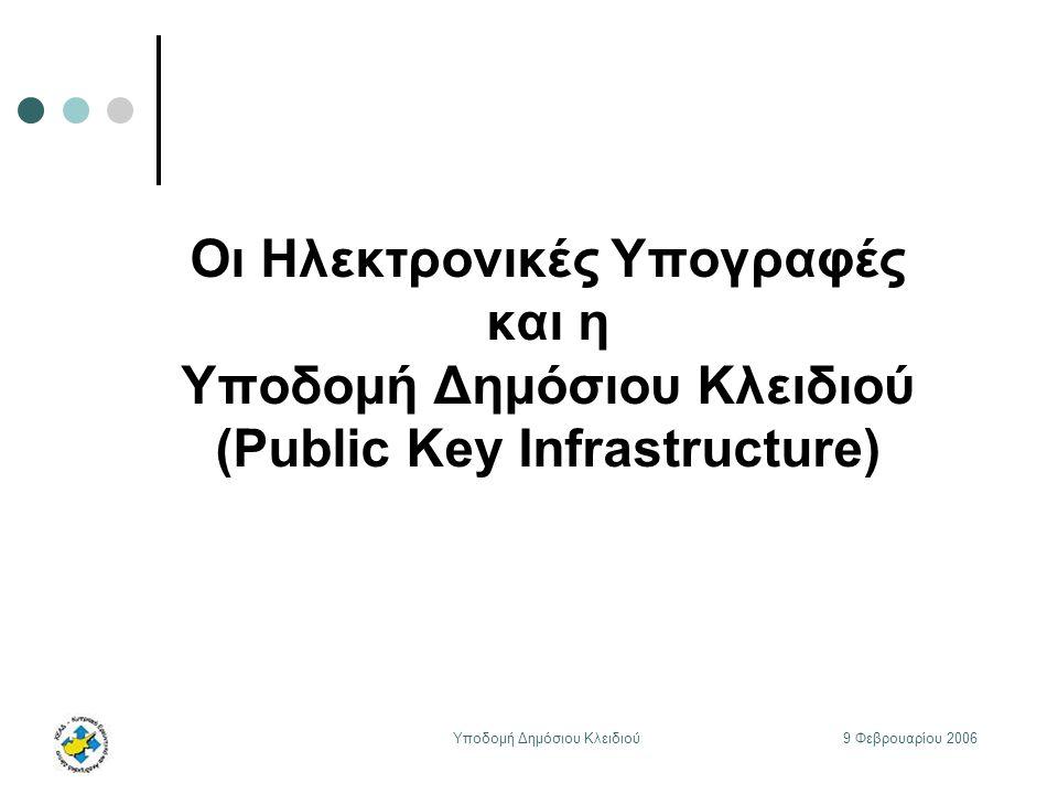 9 Φεβρουαρίου 2006Υποδομή Δημόσιου Κλειδιού Ηλεκτρονικές Συναλλαγές Το ηλεκτρονικό εμπόριο: Δημιουργεί διεθνείς αγορές χωρίς γεωγραφικούς και χρονικούς περιορισμούς.