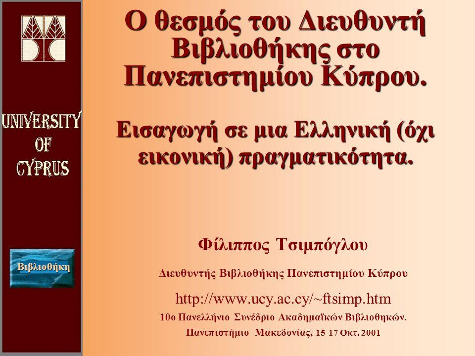 Βιβλιοθήκη Ο θεσμός του Διευθυντή Βιβλιοθήκης στο Πανεπιστημίου Κύπρου.