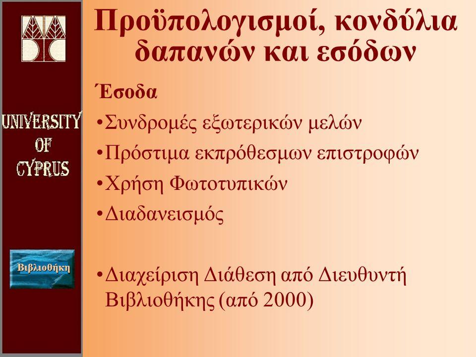 Βιβλιοθήκη Προϋπολογισμοί, κονδύλια δαπανών και εσόδων Έσοδα Συνδρομές εξωτερικών μελών Πρόστιμα εκπρόθεσμων επιστροφών Χρήση Φωτοτυπικών Διαδανεισμός Διαχείριση Διάθεση από Διευθυντή Βιβλιοθήκης (από 2000)