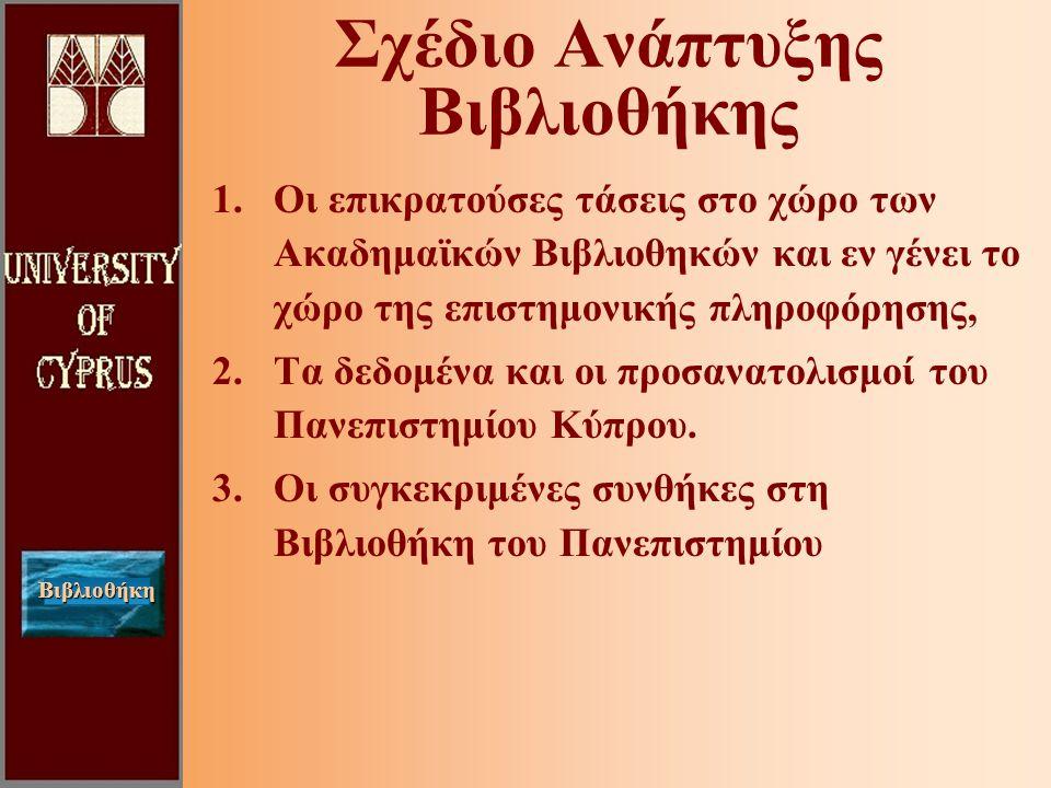 Βιβλιοθήκη Σχέδιο Ανάπτυξης Βιβλιοθήκης 1.Οι επικρατούσες τάσεις στο χώρο των Ακαδημαϊκών Βιβλιοθηκών και εν γένει το χώρο της επιστημονικής πληροφόρησης, 2.Τα δεδομένα και οι προσανατολισμοί του Πανεπιστημίου Κύπρου.