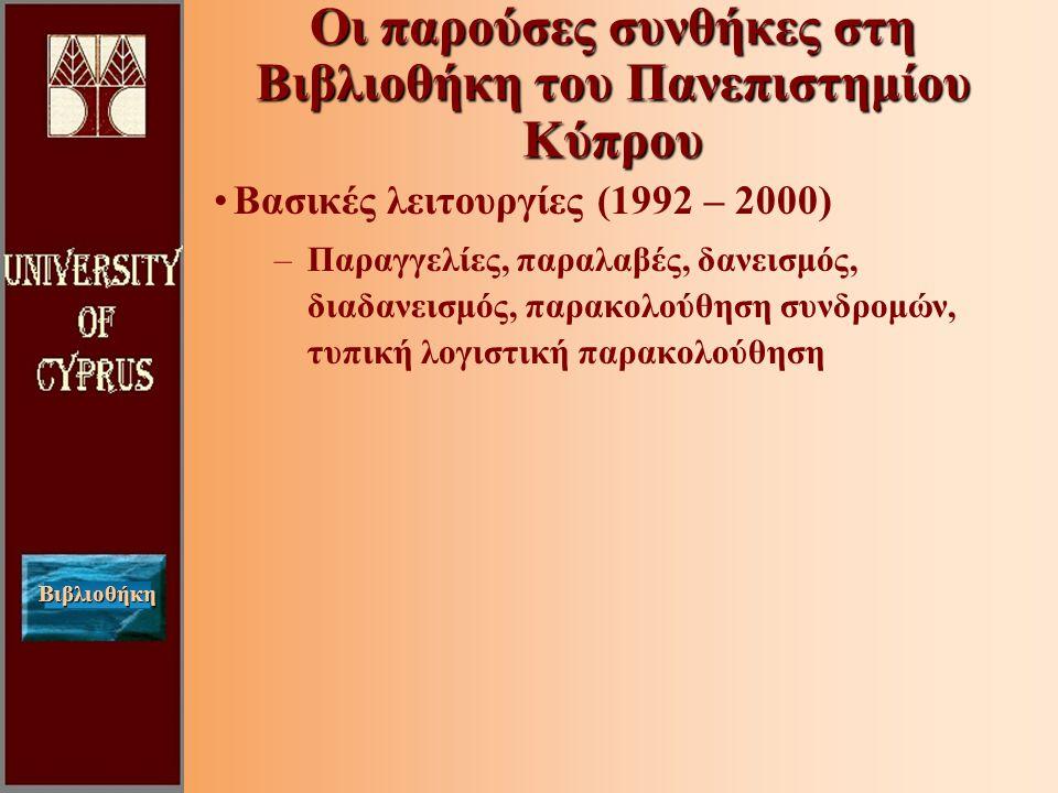 Βιβλιοθήκη Οι παρούσες συνθήκες στη Βιβλιοθήκη του Πανεπιστημίου Κύπρου Βασικές λειτουργίες (1992 – 2000) –Παραγγελίες, παραλαβές, δανεισμός, διαδανεισμός, παρακολούθηση συνδρομών, τυπική λογιστική παρακολούθηση