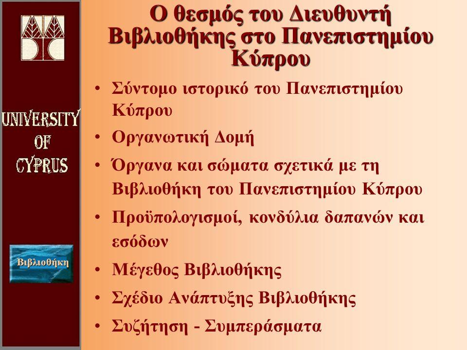 Βιβλιοθήκη Ο θεσμός του Διευθυντή Βιβλιοθήκης στο Πανεπιστημίου Κύπρου Σύντομο ιστορικό του Πανεπιστημίου Κύπρου Οργανωτική Δομή Όργανα και σώματα σχετικά με τη Βιβλιοθήκη του Πανεπιστημίου Κύπρου Προϋπολογισμοί, κονδύλια δαπανών και εσόδων Μέγεθος Βιβλιοθήκης Σχέδιο Ανάπτυξης Βιβλιοθήκης Συζήτηση - Συμπεράσματα