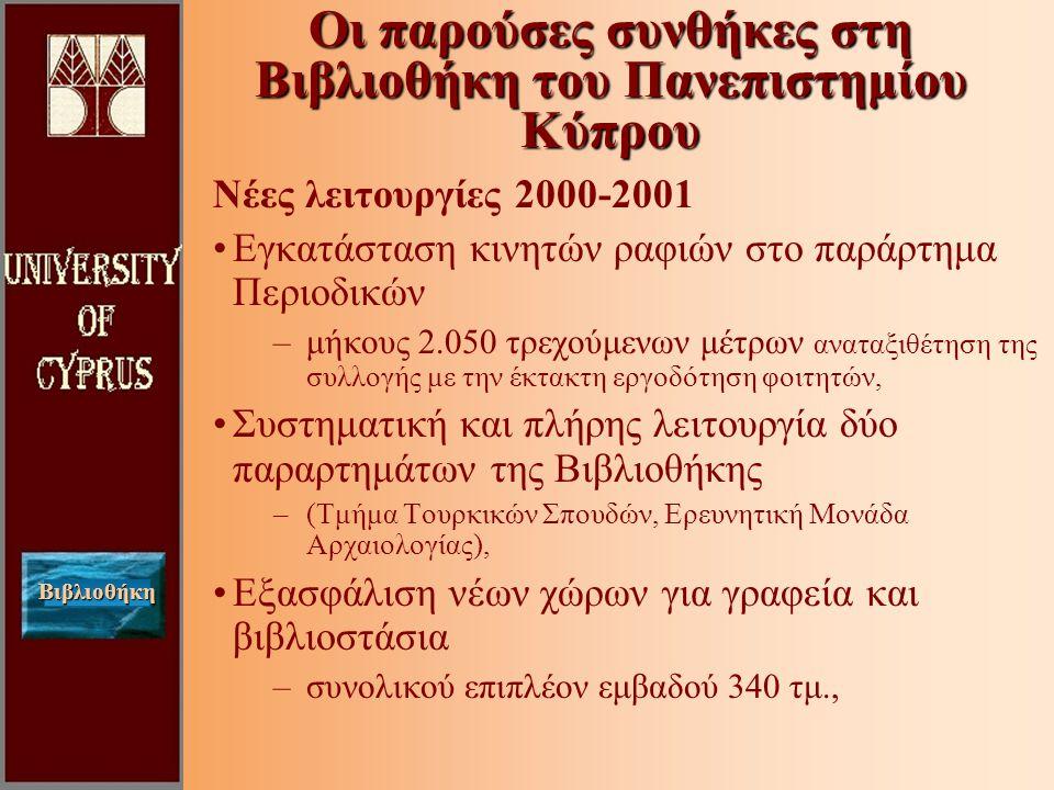 Βιβλιοθήκη Νέες λειτουργίες 2000-2001 Εγκατάσταση κινητών ραφιών στο παράρτημα Περιοδικών –μήκους 2.050 τρεχούμενων μέτρων αναταξιθέτηση της συλλογής με την έκτακτη εργοδότηση φοιτητών, Συστηματική και πλήρης λειτουργία δύο παραρτημάτων της Βιβλιοθήκης –(Τμήμα Τουρκικών Σπουδών, Ερευνητική Μονάδα Αρχαιολογίας), Εξασφάλιση νέων χώρων για γραφεία και βιβλιοστάσια –συνολικού επιπλέον εμβαδού 340 τμ., Οι παρούσες συνθήκες στη Βιβλιοθήκη του Πανεπιστημίου Κύπρου