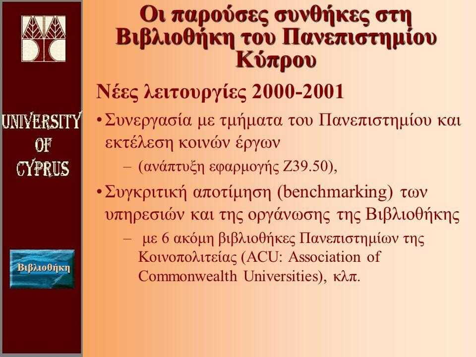 Βιβλιοθήκη Νέες λειτουργίες 2000-2001 Συνεργασία με τμήματα του Πανεπιστημίου και εκτέλεση κοινών έργων –(ανάπτυξη εφαρμογής Ζ39.50), Συγκριτική αποτίμηση (benchmarking) των υπηρεσιών και της οργάνωσης της Βιβλιοθήκης – με 6 ακόμη βιβλιοθήκες Πανεπιστημίων της Κοινοπολιτείας (ACU: Association of Commonwealth Universities), κλπ.