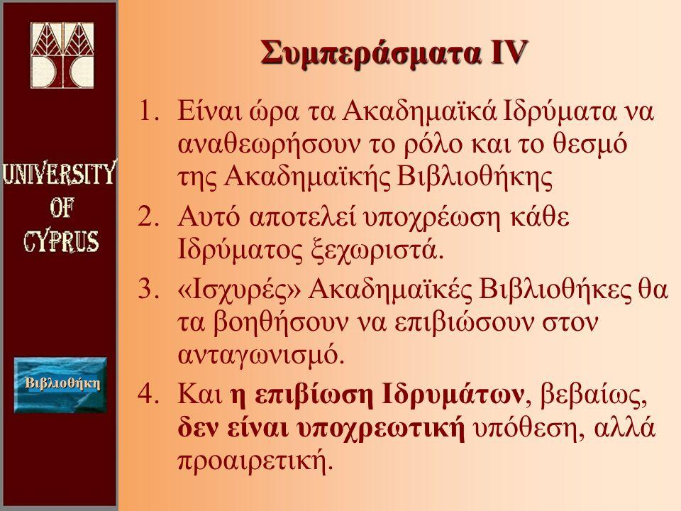Βιβλιοθήκη Συμπεράσματα IV 1.Είναι ώρα τα Ακαδημαϊκά Ιδρύματα να αναθεωρήσουν το ρόλο και το θεσμό της Ακαδημαϊκής Βιβλιοθήκης 2.Αυτό αποτελεί υποχρέωση κάθε Ιδρύματος ξεχωριστά.