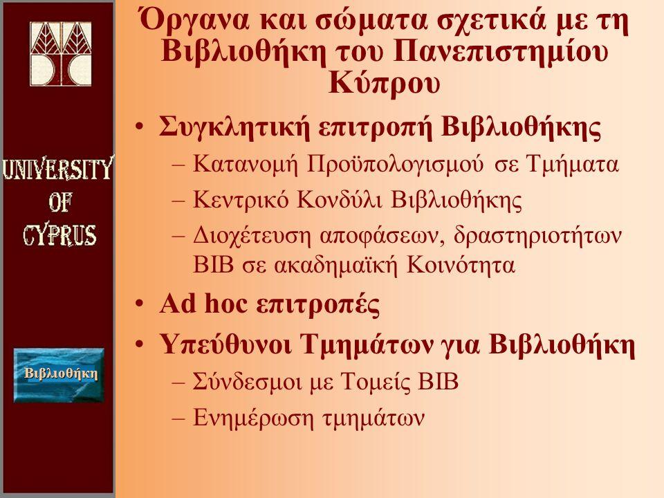 Βιβλιοθήκη Όργανα και σώματα σχετικά με τη Βιβλιοθήκη του Πανεπιστημίου Κύπρου Συγκλητική επιτροπή Βιβλιοθήκης –Κατανομή Προϋπολογισμού σε Τμήματα –Κεντρικό Κονδύλι Βιβλιοθήκης –Διοχέτευση αποφάσεων, δραστηριοτήτων ΒΙΒ σε ακαδημαϊκή Κοινότητα Ad hoc επιτροπές Υπεύθυνοι Τμημάτων για Βιβλιοθήκη –Σύνδεσμοι με Τομείς ΒΙΒ –Ενημέρωση τμημάτων