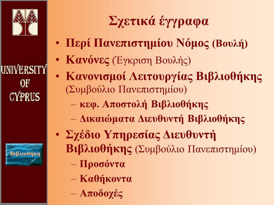 Βιβλιοθήκη Σχετικά έγγραφα Περί Πανεπιστημίου Νόμος (Βουλή) Κανόνες (Έγκριση Βουλής) Κανονισμοί Λειτουργίας Βιβλιοθήκης (Συμβούλιο Πανεπιστημίου) –κεφ.