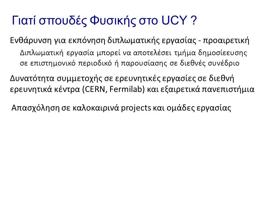 Γιατί σπουδές Φυσικής στο UCY ? Ενθάρυνση για εκπόνηση διπλωματικής εργασίας - προαιρετική Απασχόληση σε καλοκαιρινά projects και ομάδες εργασίας Δυνα