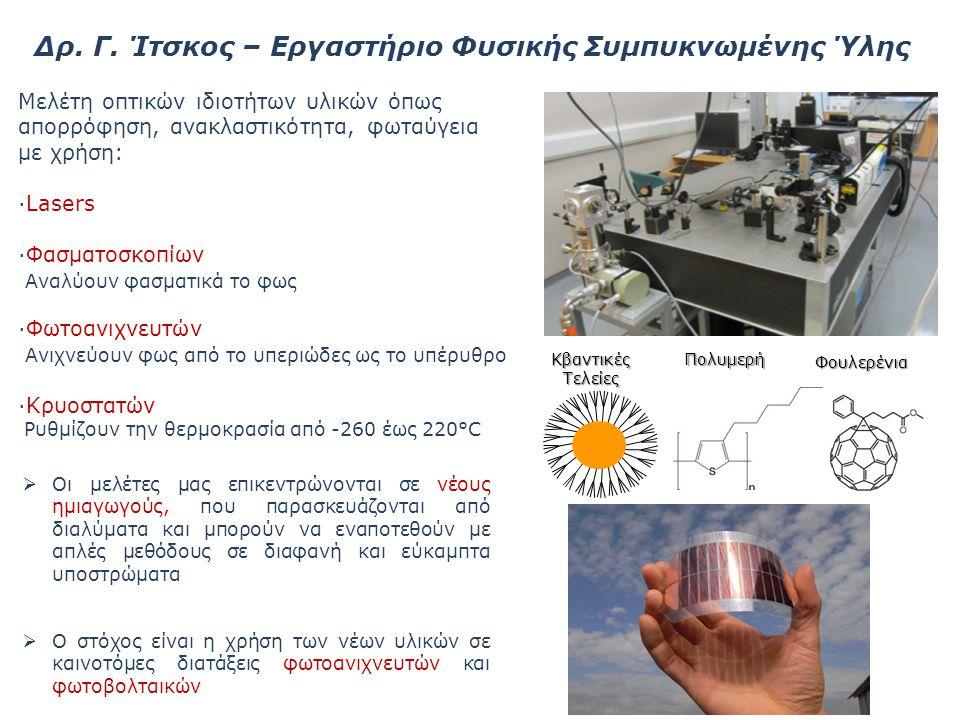 Δρ. Γ. Ίτσκος – Εργαστήριο Φυσικής Συμπυκνωμένης Ύλης Μελέτη οπτικών ιδιοτήτων υλικών όπως απορρόφηση, ανακλαστικότητα, φωταύγεια με χρήση: ∙Lasers ∙Φ