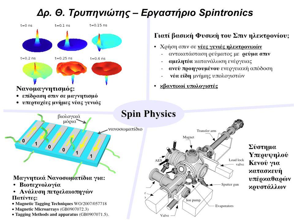 Δρ. Θ. Τρυπηνιώτης – Εργαστήριο Spintronics