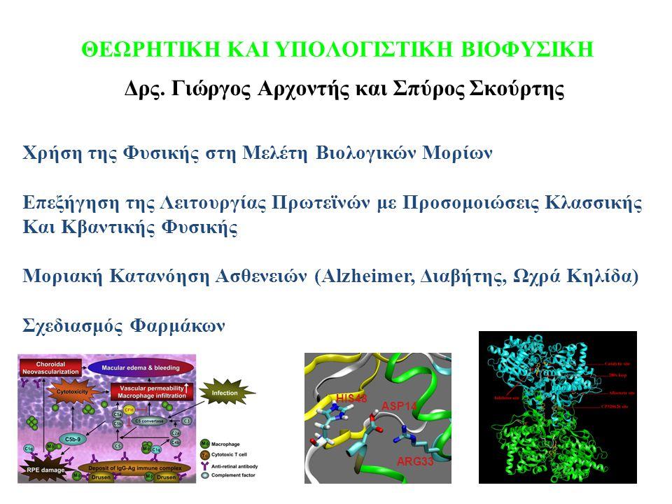 ΘΕΩΡΗΤΙΚΗ ΚΑΙ ΥΠΟΛΟΓΙΣΤΙΚΗ ΒΙΟΦΥΣΙΚΗ Αναπλ. Καθηγητές Γιώργος Αρχοντής και Σπύρος Σκούρτης ASP14 HIS48 ARG33 Χρήση της Φυσικής στη Μελέτη Βιολογικών Μ