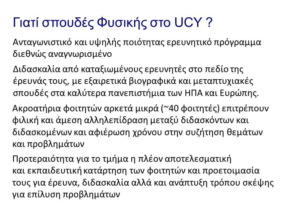 Γιατί σπουδές Φυσικής στο UCY ? Ανταγωνιστικό και υψηλής ποιότητας ερευνητικό πρόγραμμα διεθνώς αναγνωρισμένο Προτεραιότητα για το τμήμα η πλέον αποτε