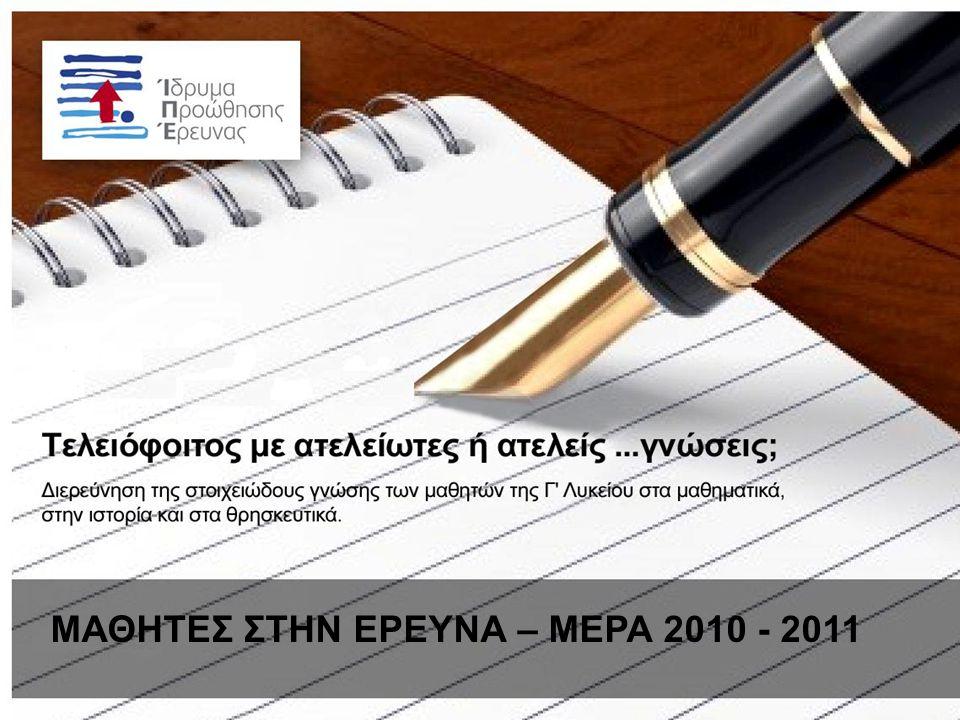 ΜΑΘΗΤΕΣ ΣΤΗΝ ΕΡΕΥΝΑ – ΜΕΡΑ 2010 - 2011