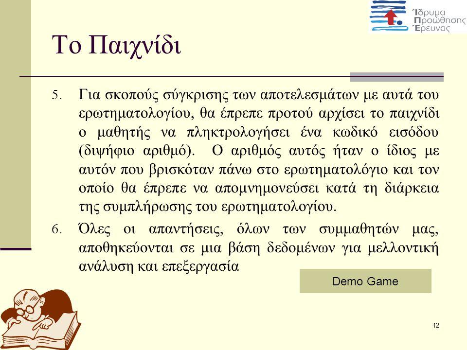 12 Το Παιχνίδι 5. Για σκοπούς σύγκρισης των αποτελεσμάτων με αυτά του ερωτηματολογίου, θα έπρεπε προτού αρχίσει το παιχνίδι ο μαθητής να πληκτρολογήσε
