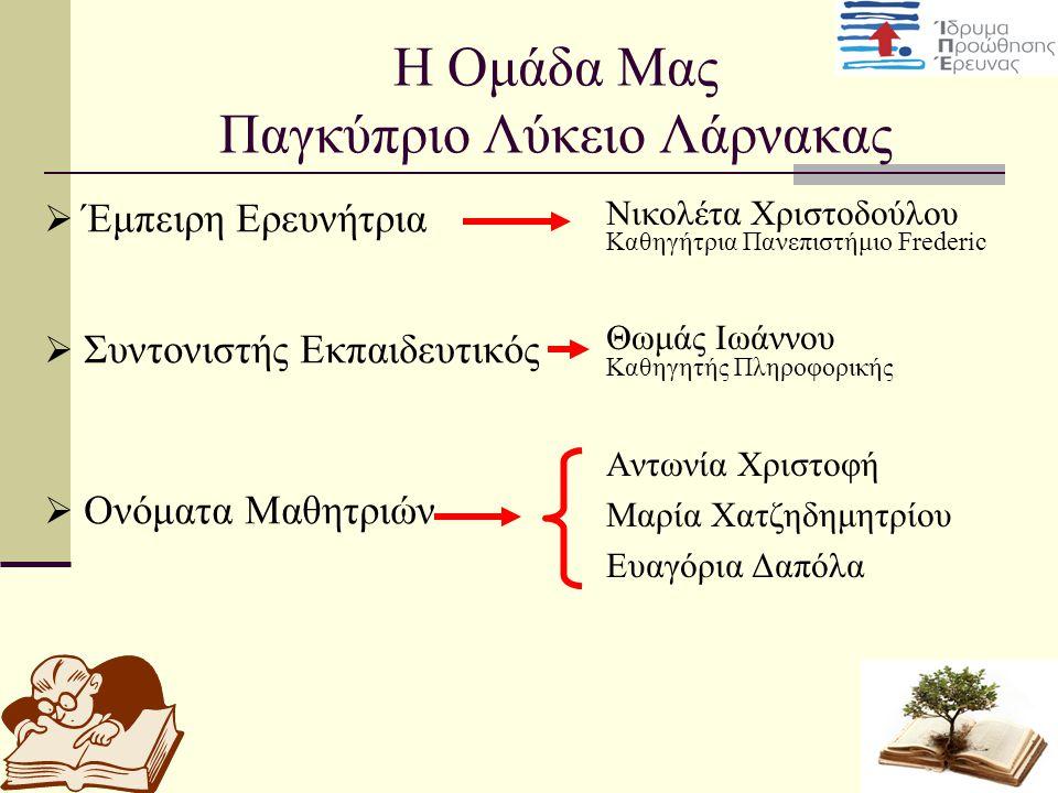 2 Η Ομάδα Μας Παγκύπριο Λύκειο Λάρνακας  Έμπειρη Ερευνήτρια  Συντονιστής Εκπαιδευτικός  Ονόματα Μαθητριών Νικολέτα Χριστοδούλου Καθηγήτρια Πανεπιστ