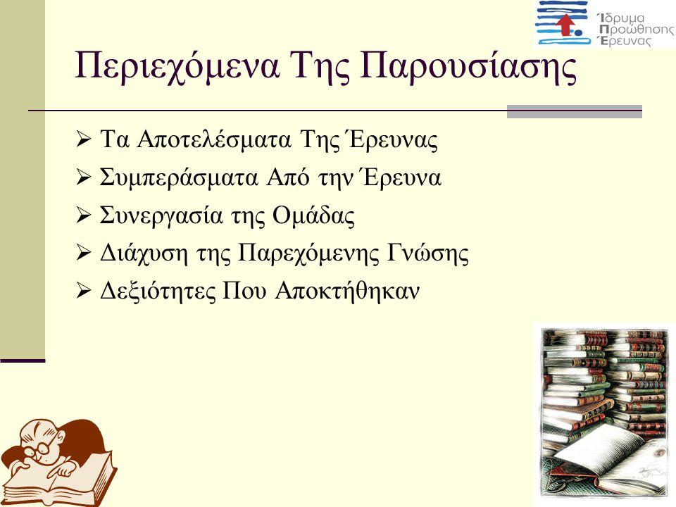 4 Περιεχόμενα Της Παρουσίασης  Τα Αποτελέσματα Της Έρευνας  Συμπεράσματα Από την Έρευνα  Συνεργασία της Ομάδας  Διάχυση της Παρεχόμενης Γνώσης  Δ