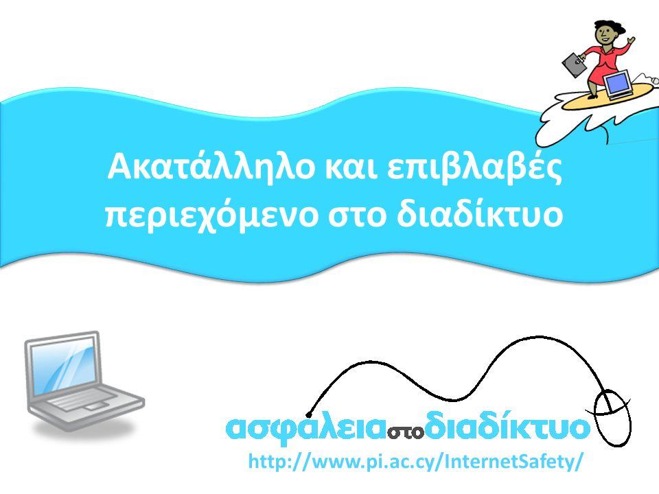 Ακατάλληλο και επιβλαβές περιεχόμενο στο διαδίκτυο http://www.pi.ac.cy/InternetSafety/
