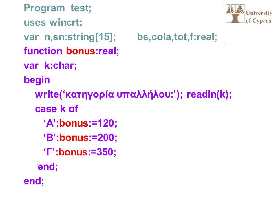 αρχή Ζήτα n,sn,bs Cola=bs*226% bonus Tot=sal+bonus Tot=bs+cola Τυπ. στοιχεία τέλος αρχή Ζήτα κ Bonus=120Bonus=200Bonus=350 τέλος Main program Function