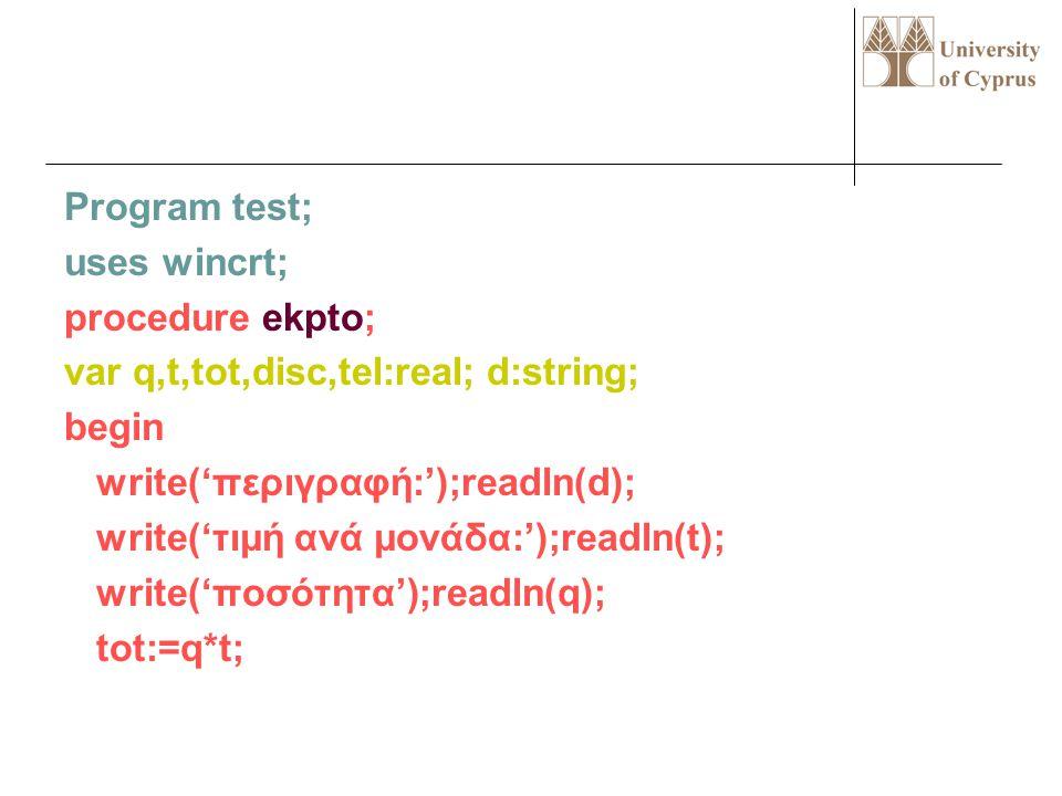 αρχη Ζητα q,d,t Tot=q*t ekpto Tel=tot-disc απόδειξη τελος αρχη tot>30 disc=0 disc=15%*tot τελος Main program procedure ekpto