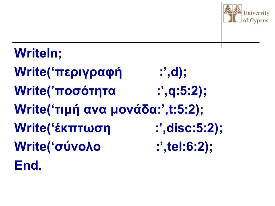 Συναρτήσεις – Functions (4) Begin clrscr; write(´περιγραφή:'); readln(d); write(´ποσότητα:΄); readln(q); Write(´τιμή ανά μονάδα:΄);readln(t); Tot:=q*t