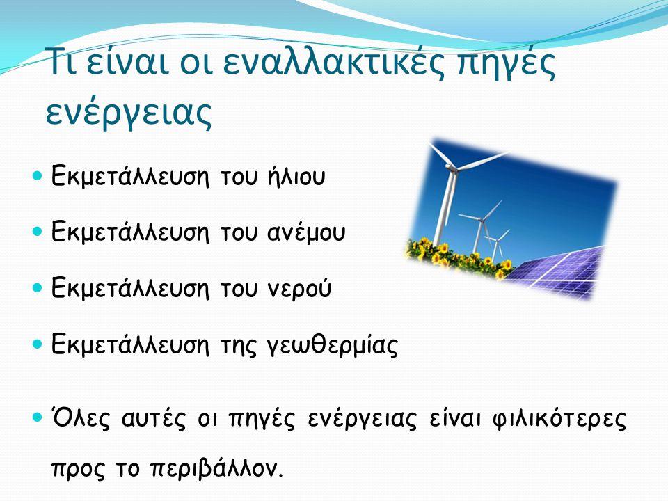 Τι είναι οι εναλλακτικές πηγές ενέργειας Εκμετάλλευση του ήλιου Εκμετάλλευση του ανέμου Εκμετάλλευση του νερού Εκμετάλλευση της γεωθερμίας Όλες αυτές