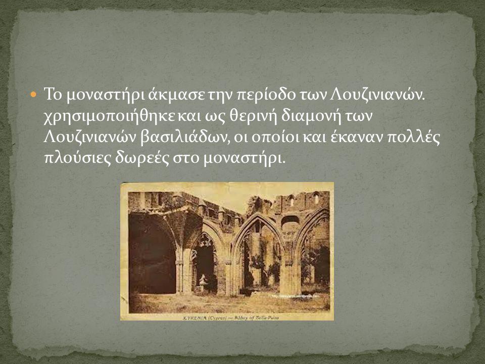 Το μοναστήρι άκμασε την περίοδο των Λουζινιανών. χρησιμοποιήθηκε και ως θερινή διαμονή των Λουζινιανών βασιλιάδων, οι οποίοι και έκαναν πολλές πλούσιε