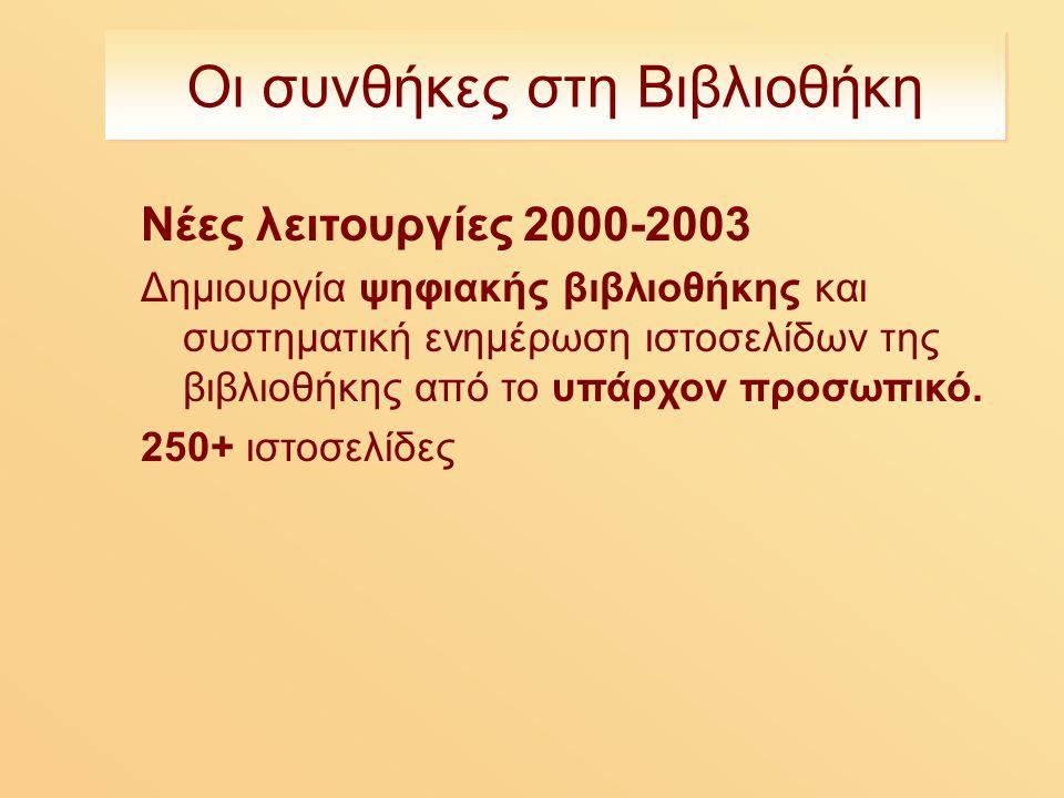 Οι συνθήκες στη Βιβλιοθήκη Νέες λειτουργίες 2000-2003 Δημιουργία ψηφιακής βιβλιοθήκης και συστηματική ενημέρωση ιστοσελίδων της βιβλιοθήκης από το υπάρχον προσωπικό.