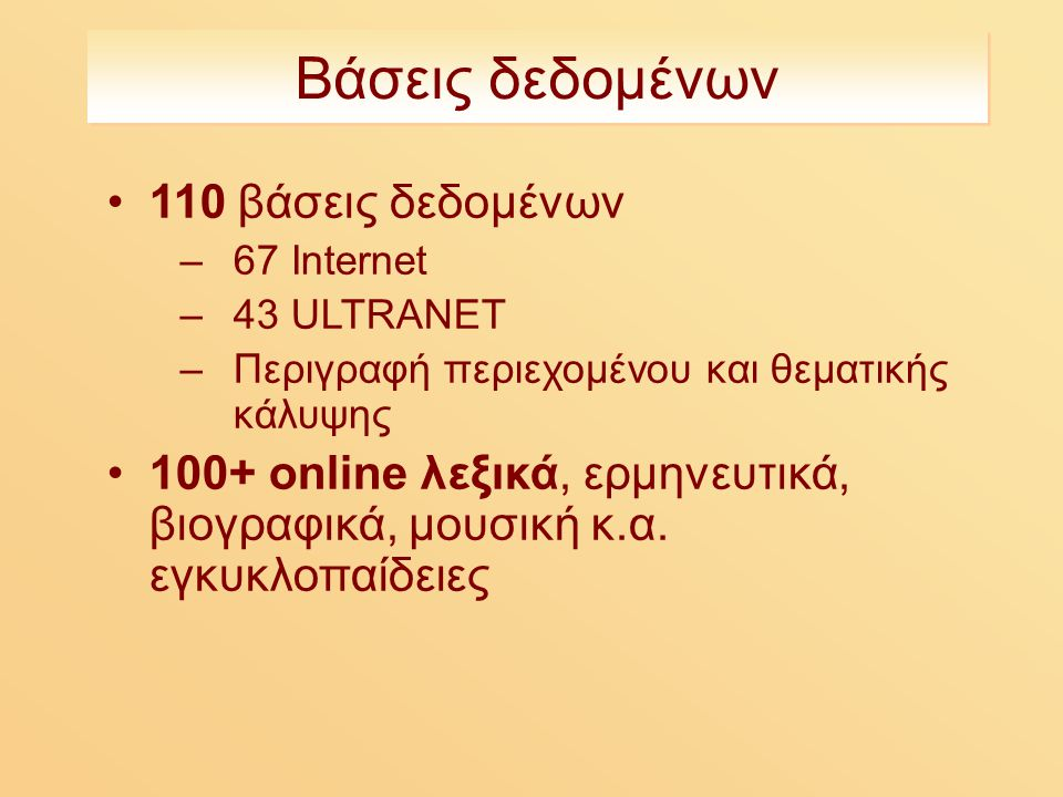 Βάσεις δεδομένων 110 βάσεις δεδομένων –67 Internet –43 ULTRANET –Περιγραφή περιεχομένου και θεματικής κάλυψης 100+ online λεξικά, ερμηνευτικά, βιογραφικά, μουσική κ.α.