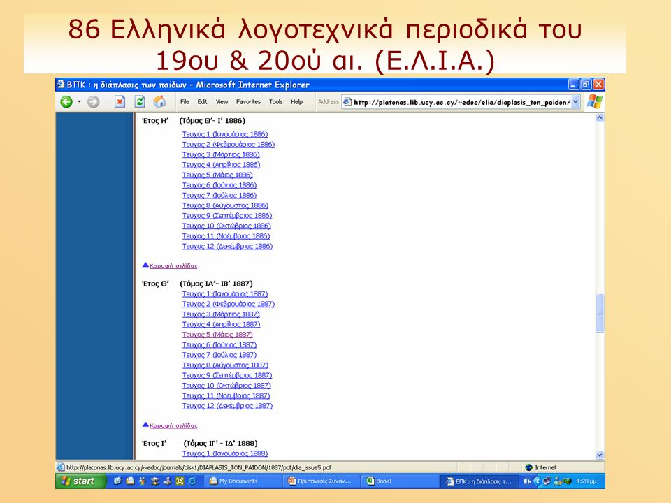 86 Ελληνικά λογοτεχνικά περιοδικά του 19ου & 20ού αι. (Ε.Λ.Ι.Α.)